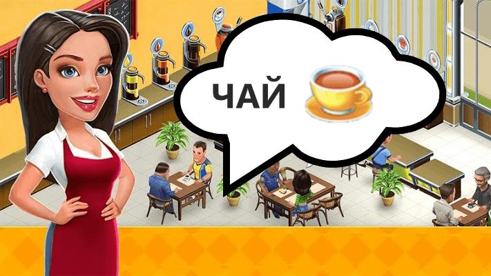 Чай - это знаменитый и необходимый напиток любой встречи. В игре Моя кофейня: рецепты и истории присутствует множество рецептов чая.