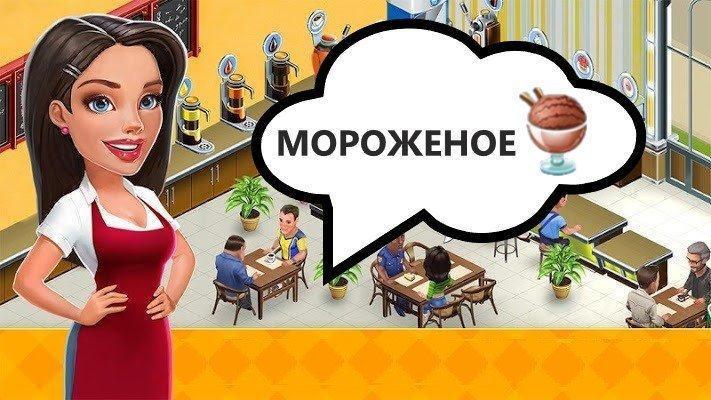 morozhenoe