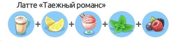 latte 9