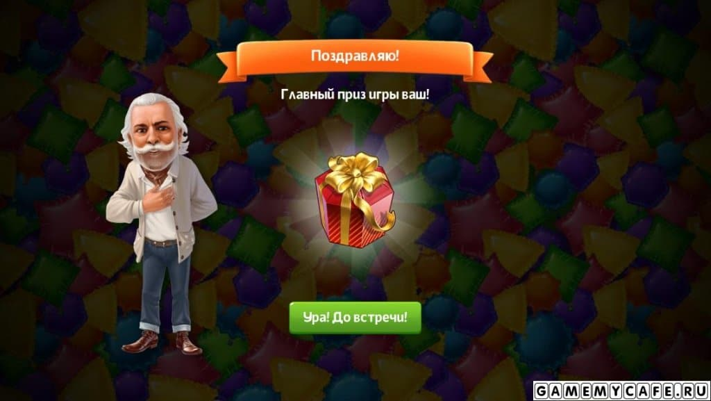 Главный приз настольной игры Красный подарок