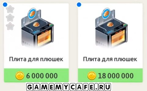 Печь с плюшками Очки Престижа кофейни: Абсолютная стоимость: 18 000 000 золотых монет Упрощенный вариант:6 000 000 золотых монет⭐: 3 000 000 золотых монет⭐⭐: 3 000 000 золотых монет⭐⭐⭐: 6 000 000 золотых монет Открывается на 34 уровне развития