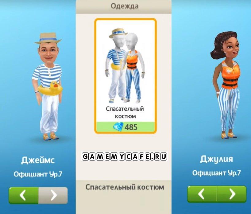 """В новом обновлении 2019.6 """"Венеция"""" нам станет доступен новый костюм под названием """"Спасательный костюм"""". Его можно будет купить в разделе """"Костюмы"""". Достаточно перейти в раздел """"Костюмы"""" и выбрать """"Спасательный костюм"""". Стоимость его 485 бриллиантов. Вы сможете надеть этот костюм как на барменов, так и на официантов. Костюм очень забавный, поэтому не упускайте шанс одеть персонал Вашей кофейни!"""