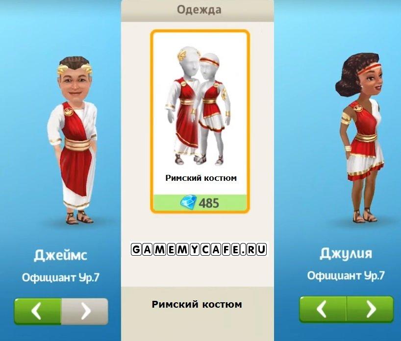 """В свежем обновлении 2019.7 """"Археологи"""" нам станет доступен абсолютно новый костюм под названием """"Римский костюм"""". Его можно будет купить в разделе """"Костюмы"""". Достаточно перейти в раздел """"Костюмы"""" и выбрать """"Римский костюм"""". Стоимость его 485 бриллиантов. Вы сможете надеть этот костюм как на барменов, так и на официантов. Костюм очень забавный, поэтому не упускайте шанс одеть персонал Вашего кафе!"""