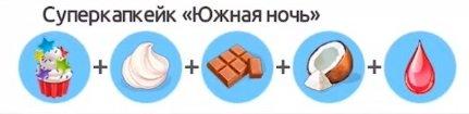 superkapkeyk yuzhnaya noch