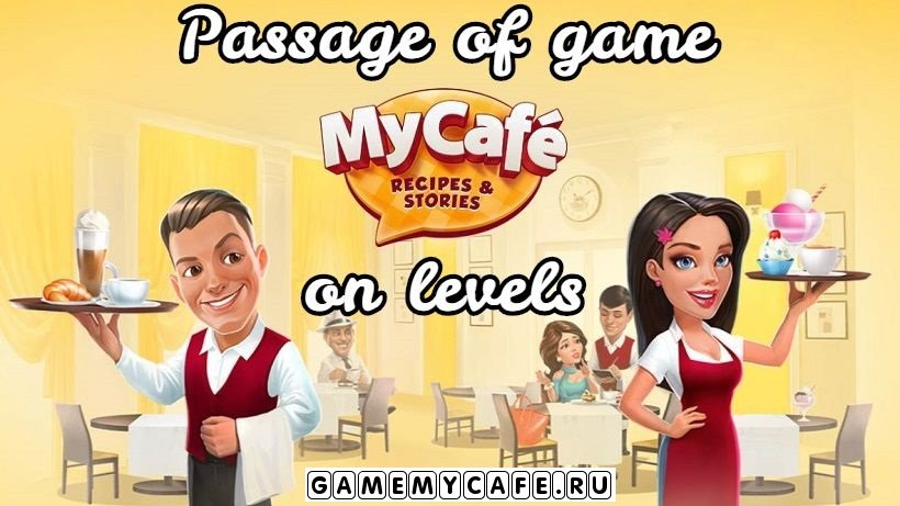 Passage of game on levels