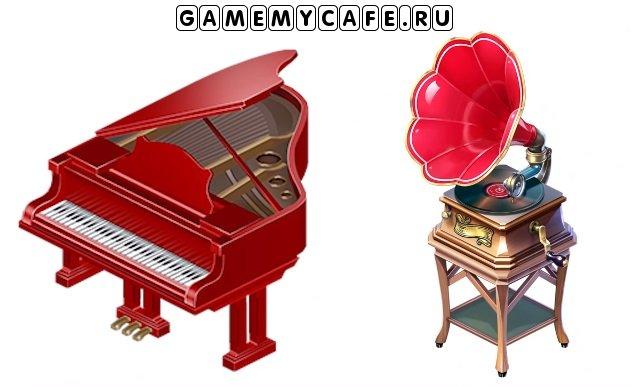 """В специальных предложениях игрокам дают возможность купить уникальные предметы. Так Вы сможете там найти красивый """"Красный рояль"""", который играет замечательную музыку. Или же """"Граммофон Танго"""". Таким образом мы сможем в кафе установить два уникальных и красивых музыкальных инструмента!"""