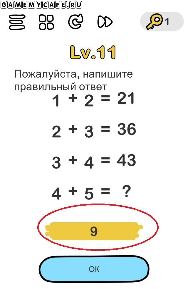 Brain out ответ на уровень 11 4+5 будет 9, все просто.