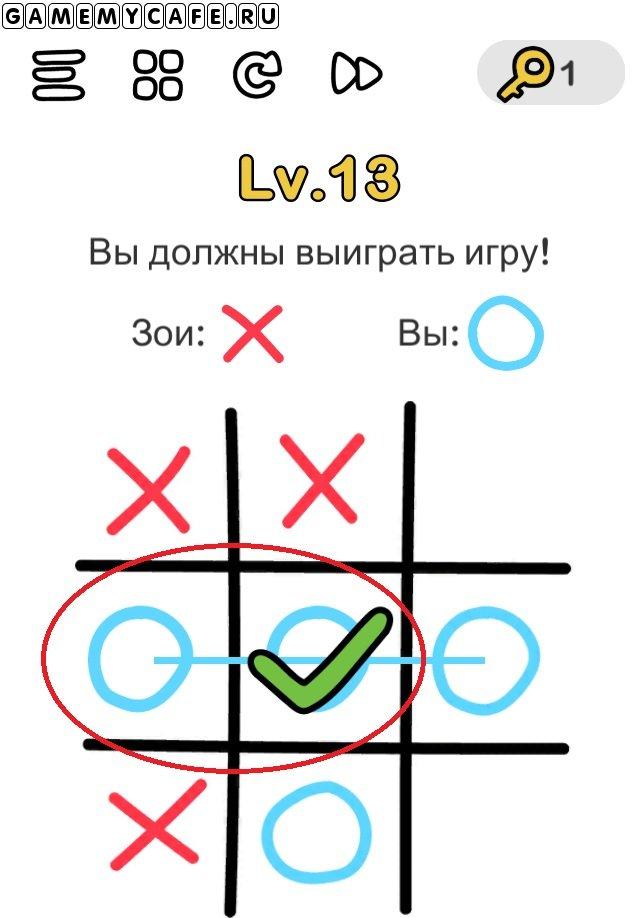 Brain out ответ на уровень 12 Необходимо двумя пальцами нажать на две пустые клетки, таким образом там появятся нолики, и игра будет выиграна.