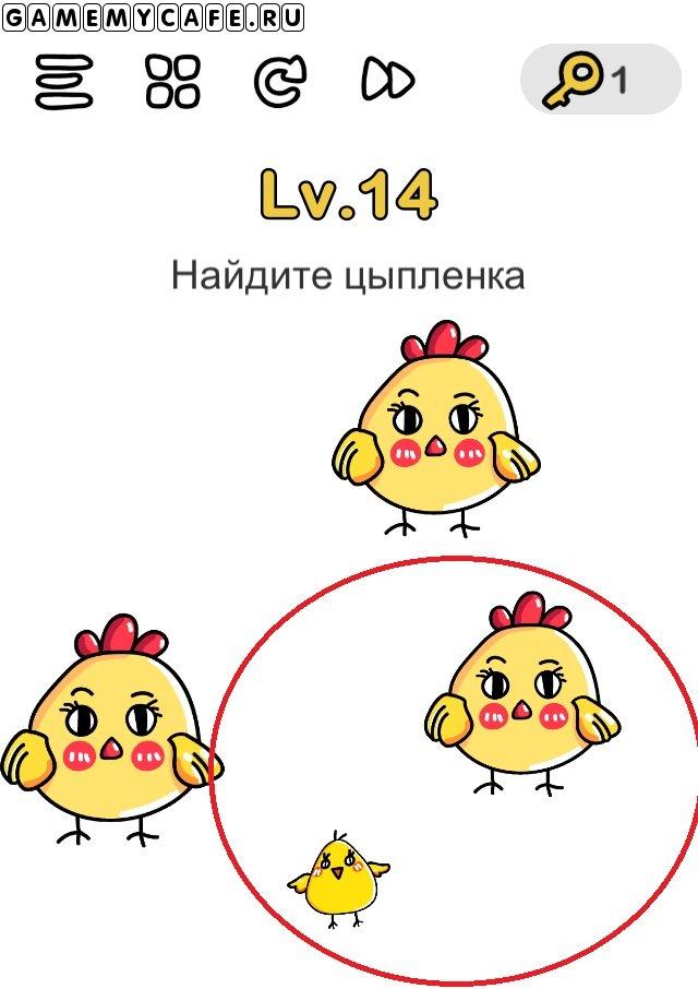 Brain out ответ на уровень 14 По трясите каждую из куриц, за одной из них прячется птенец (У меня была 3 курица с цыпленком).