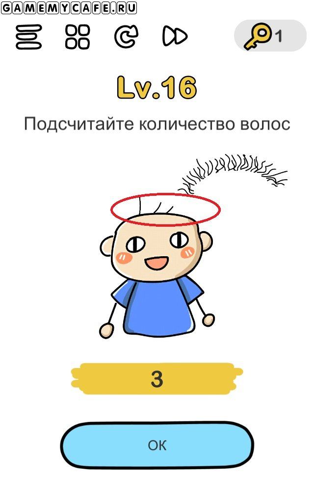 Brain out ответ на уровень 16 Отодвиньте волосы в сторону и появятся три волоса на голове.