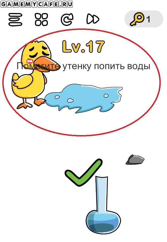 Brain out ответ на уровень 17 Не нужно трогать колбу или камень, достаточно утку перетащить к воду и Вы пройдете уровень.