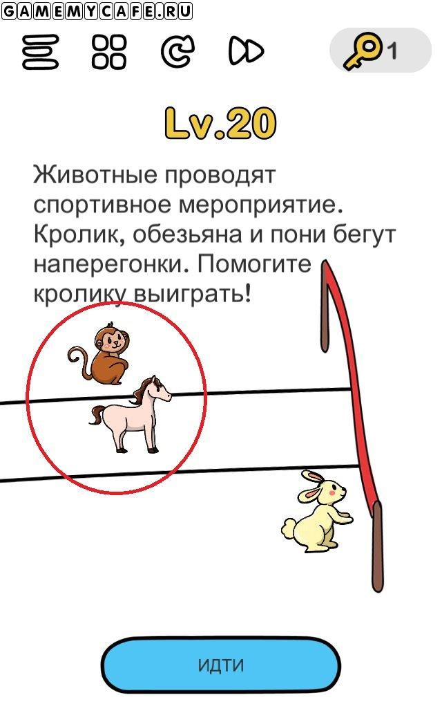 """Удерживайте двумя пальцами """"Розового пони"""" и """"Обезьяну"""", а пальцем другой руки жмите на кнопку """"Идти"""", таким образом Кролик выиграет."""