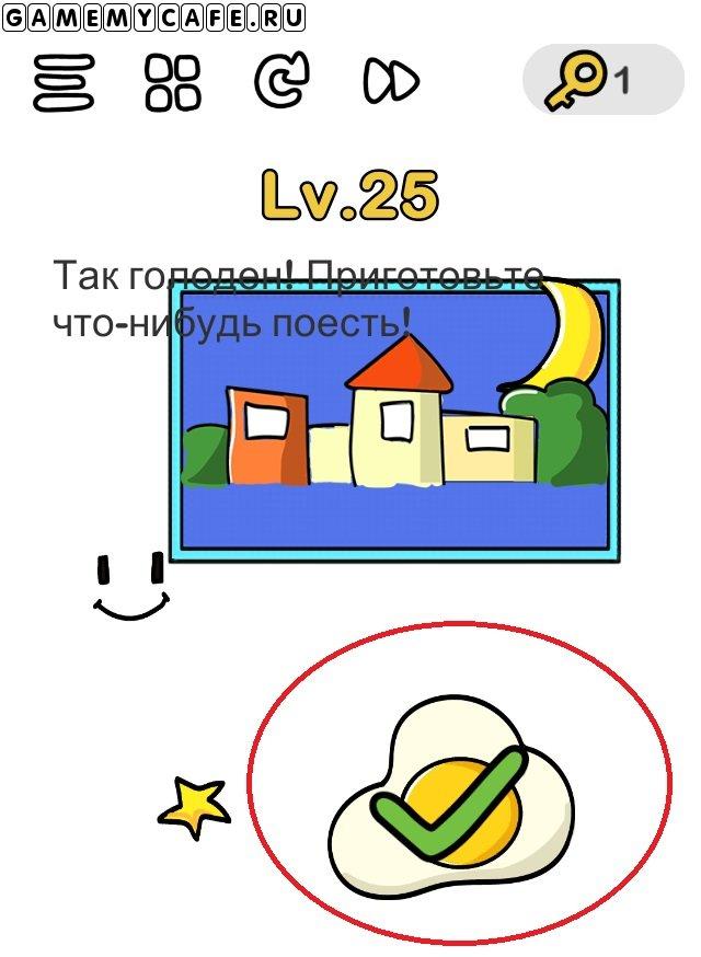 Brain out ответ на уровень 25 Переместите части рисунка в сторону, оставьте только солнце и белое пятно, соединив их.