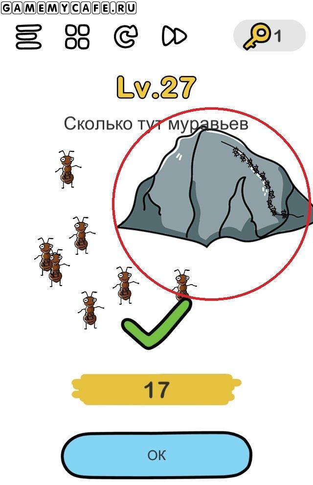 Brain out ответ на уровень 27 Приблизьте двумя пальцами камень и осмотрите его внимательно, всего на рисунке будут 17 муравьев.