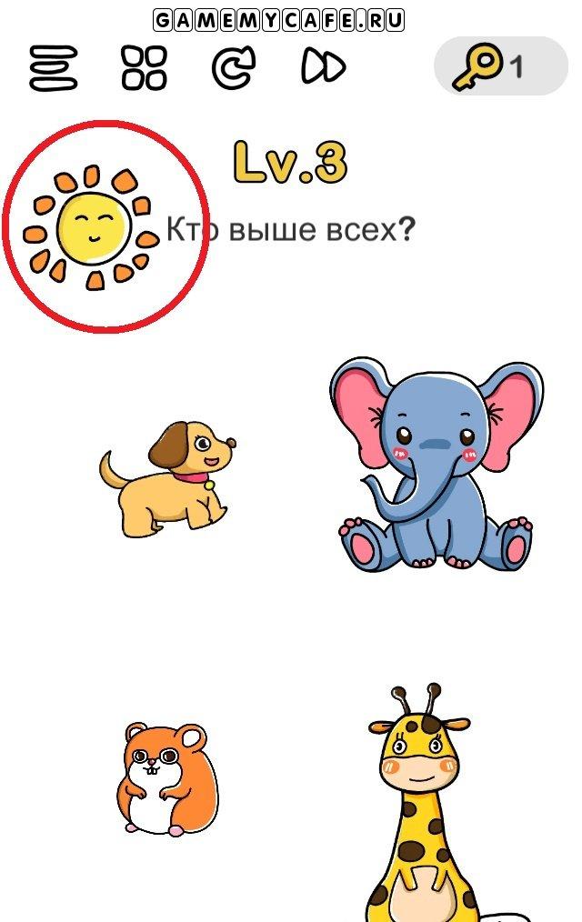 Brain out ответ на уровень 3 Выше всех этих зверей конечно же солнце!