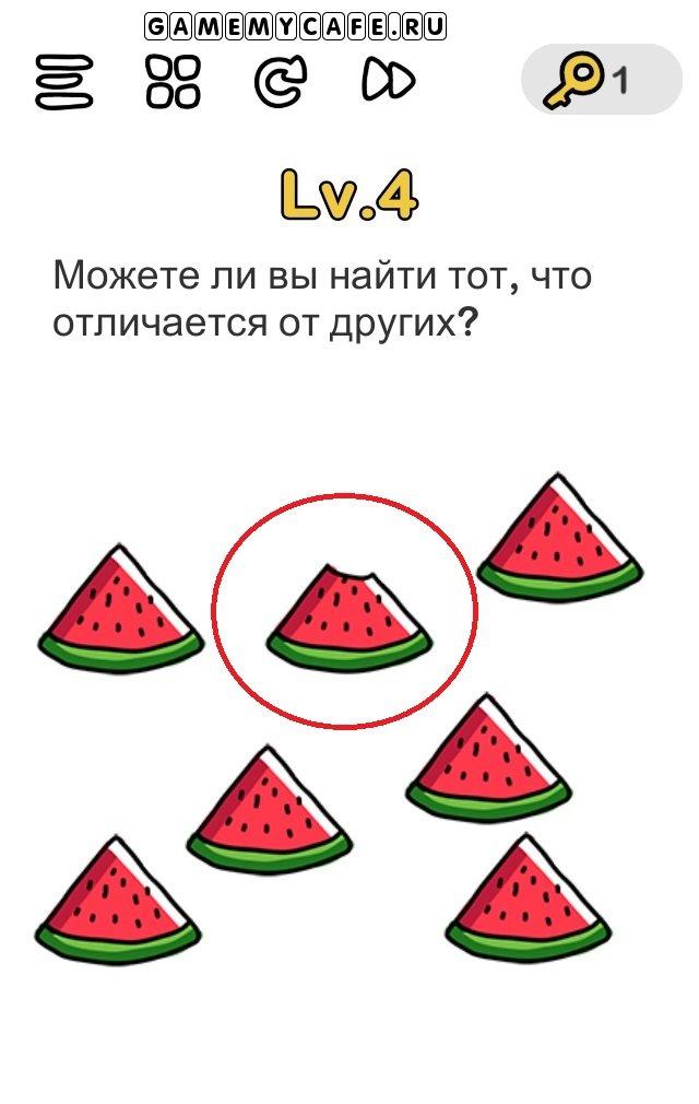 Brain out ответ на уровень 4 Двигайте кусочки арбузов и за одним из них появится надкусанный кусок, он и будет правильным ответом.