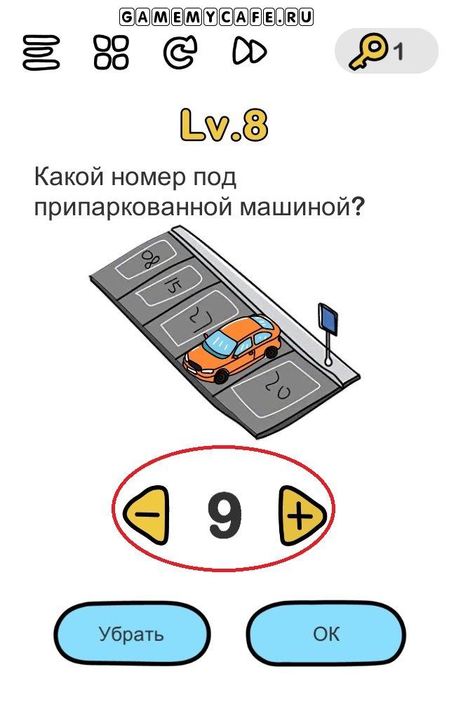 Brain out ответ на уровень 8 Необходимо отодвинуть машину с парковки и нам откроется число 9.