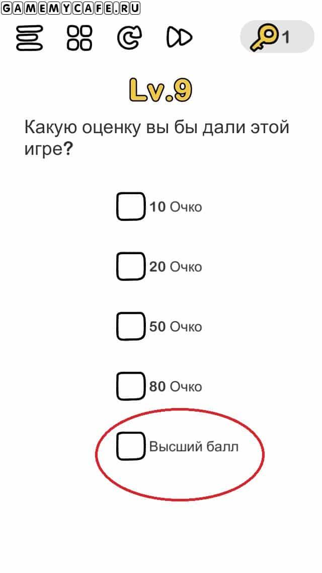 Brain out ответ на уровень 9 Если Вы выберите последний ответ (Высший балл), то пройдете этот уровень.