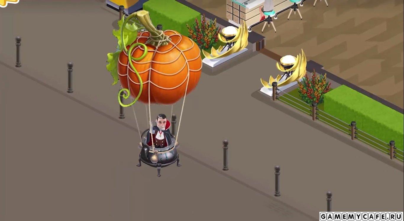 Итак, после загрузки игры к нам прилетает на воздушном шаре в виде тыквы особый гость и это Диего! Мы встречали его и раньше в прошлых обновлениях, можно посмотреть ТУТ. Что? Когда Диего приземлился шар превратился в ПАЛАТКУ? Ну Диего, как всегда, выдумщик! Давайте узнаем в чем дело. Диего приехал, что бы участвовать в специальной Регате воздушных шаров. Он утверждает, что Ведьмы всем надоели. На конкурсе зомби в том году победил не выспавшийся Ватсон, поэтому Диего решил в этом конкурсе победить! Если Диего выиграет, то сможет получить деньги, которые помогут ему целый год путешествовать по всему миру и вести свой Тревел блог (Travel blog)!