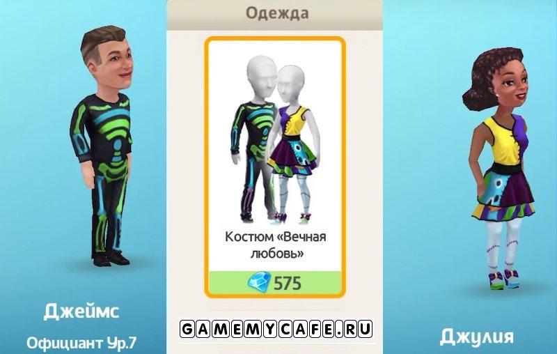 """В октябрьском обновлении 2019.10 """"Хеллоуин"""" нам станет доступен абсолютно новый костюм под названием  """"Вечная любовь"""". Его можно будет купить в разделе """"Костюмы"""". Достаточно перейти в раздел """"Костюмы"""" и выбрать костюм """"Вечная любовь"""". Цена составляет 575 бриллиантов. Вы сможете надеть этот костюм как на барист, так и на официантов. Костюм необычный, поэтому не упустите шанс сделать Ваш персонал уникальнее!"""