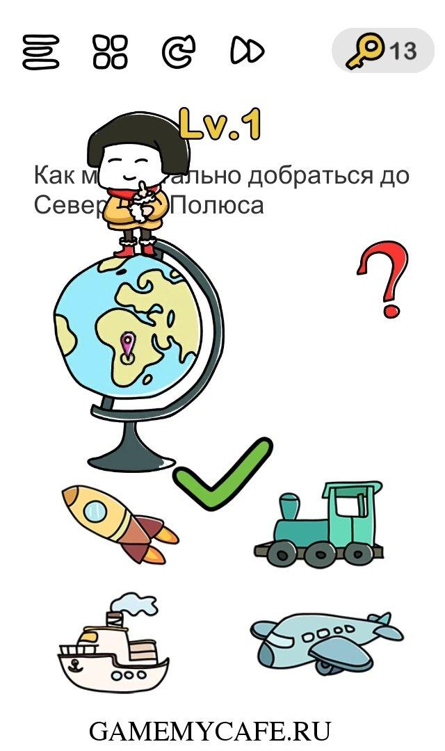 Ответ на 1 уровень Brain out Где Санта-Клаус? Нужно взять парня и переместить на верх глобуса, так он окажется на Северном Полюсе.