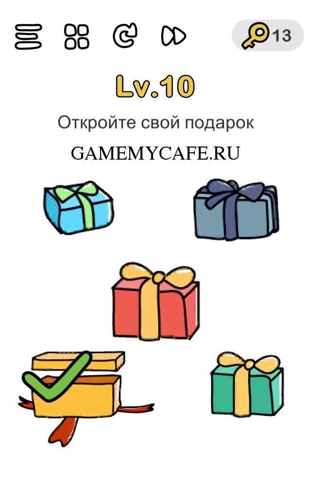 Ответ на 10 уровень Brain out Где Санта-Клаус? Нижний левый золотой подарок потрите пальцем и Вы получите его! Вы получите 6 золотых ключей для дальнейшего прохождения игры Brain out.