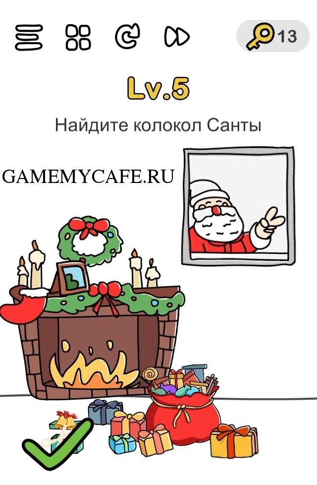 Ответ на 5 уровень Brain out Где Санта-Клаус? Нужно нажать на пальцы Санта-Клауса на картине, из нее выпадут ножницы. Направьте ножницы на самый левый нижний подарок (зеленый) и Вы найдете колокол Санты-Клауса.