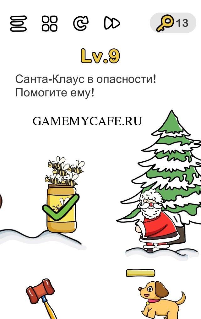 Ответ на 9 уровень Brain out Где Санта-Клаус? Сдвиньте крышку меда 3 раза и направьте банку на медведя. На него нападут пчелы и он убежит.