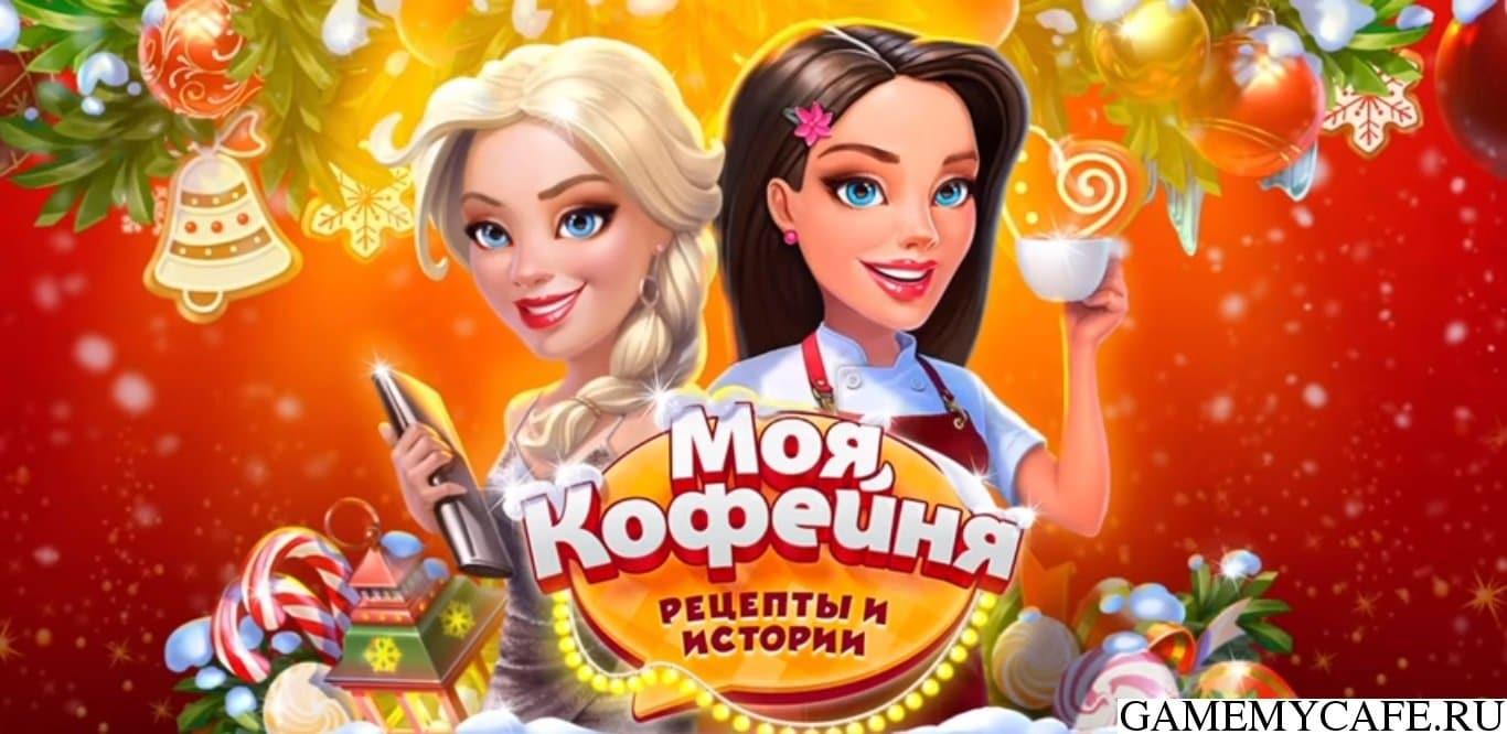 """Долгожданное Рождественское обновление приходит в игру """"Моя кофейня:рецепты и истории"""". Разработчики решили нас порадовать нововведениями и приятными сюрпризами под Новый год! Это обновление будет сказочным для всех игроков. На экране загрузки мы увидим Татьяну и Яну! Посмотрите какие они красивые, они очень похожи друг на друга, ведь они сестры! Различаются они лишь цветом волос и характером. Нам вновь предстоит выполнять задания посетителей, а так же получать хорошие подарки за выполнение их!"""