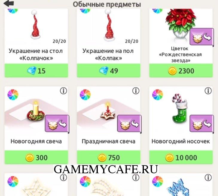 Цены установлены на интерьер как и за бриллиантики, так и за золотые монеты, каждый сможет выбрать свои предметы интерьера на вкус.