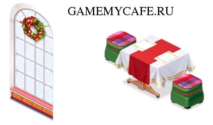 """Проходите историю Яны и Татьяны дальше и Вы сможете получить другие уникальные предметы для кофейни. Так же посетители кафе будут просить Вас приобрести предметы, взамен они будут давать Вам разные подарочки!Если Вы приобретете Столик на двоих """"Новогодний"""", то Маргарет Вам вручит """"Золотой подарок""""."""