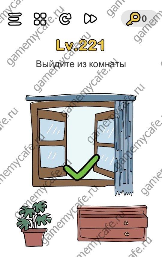 На занавеске написан код 9342, отодвиньте занавеску, потом увеличьте окно и введите код 9342.