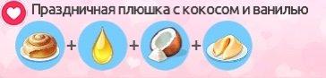 плюшка с кокосом и ванилью