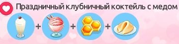 клубничный коктейль с медом