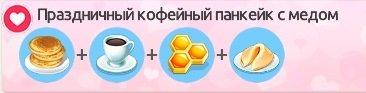 кофейный панкейк с медом