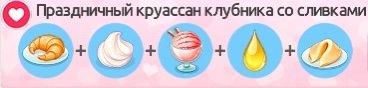 круассан клубника со сливками