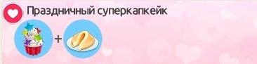 суперкапкейк