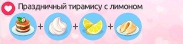 тирамису с лимоном