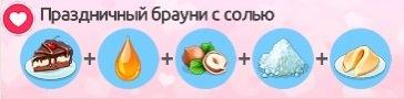 брауни с солью