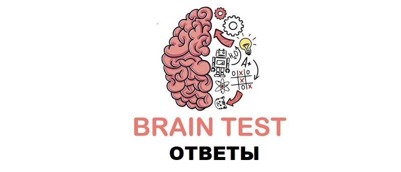 brain test otvety na vse urovni