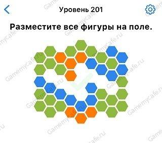 Easy Game Ответ Уровень 201 Разместите все фигуры на поле. Необходимо установить все фигуры на поле также, как на рисунке ниже.