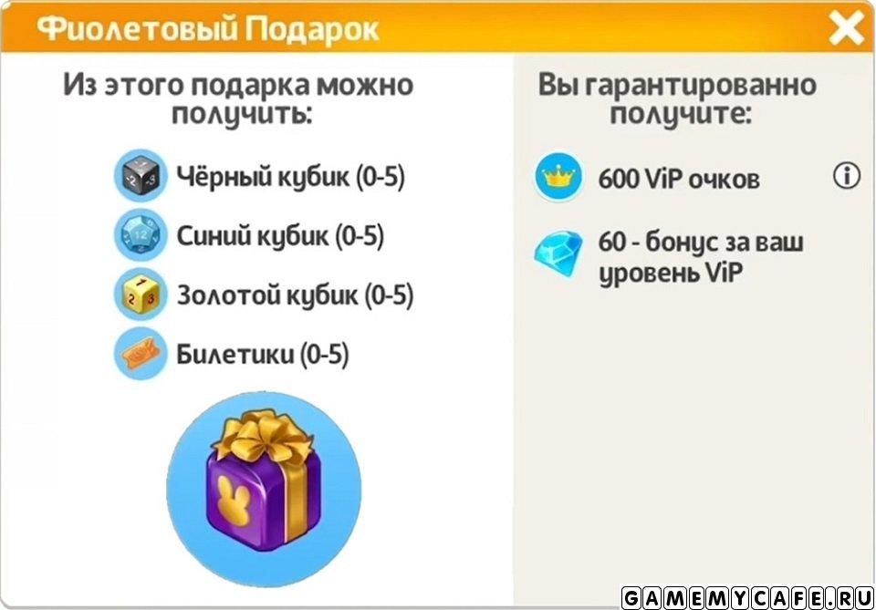"""В магазине появится во вкладке """"Банк"""" новый подарок-""""Фиолетовый подарок"""", который можно будет купить за реальные деньги. Из подарка Вы сможете получить разные предметы: черный, синий, золотой кубики и билетики. Кубики Вам помогут более комфортно проходить настольную игру с Кроликов Везунчиком."""