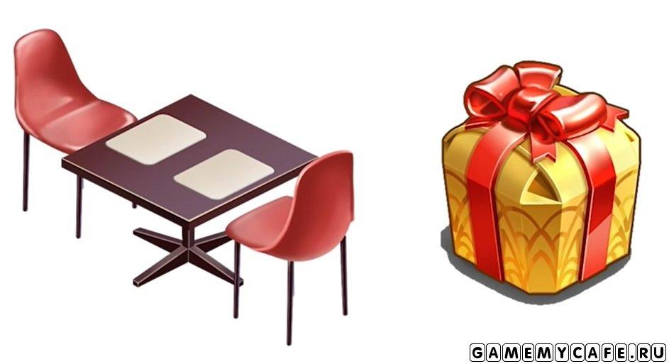 """В обновлении 2020.4 мы можем получить несколько уникальных предметов. Например, выполнив 5 заказов Диего, Королева попросит Вас купить Красный столик на двоих """"Red"""". Он находится в обычных предметах интерьера и стоит 495 бриллиантов."""