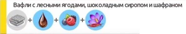 Вафли с лесными ягодами, шоколадным сиропом и шафраном ВАФЛИ + ШОКОЛАДНЫЙ СИРОП + ЛЕСНЫЕ ЯГОДЫ + ШАФРАН