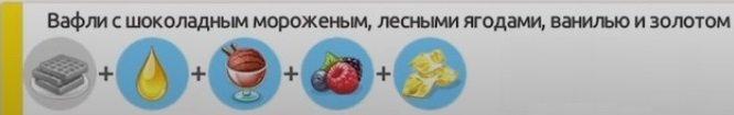 Вафли с шоколадным мороженым, лесными ягодами, ванилью и золотом ВАФЛИ + ВАНИЛЬНЫЙ СИРОП + ШОКОЛАДНОЕ МОРОЖЕНОЕ + ЛЕСНЫЕ ЯГОДЫ + ЗОЛОТО