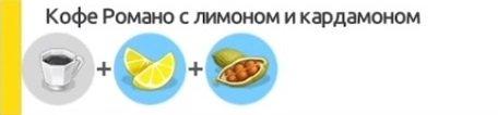 Кофе Романо с лимоном и кардамоном КОФЕ + ЛИМОН + КАРДАМОН