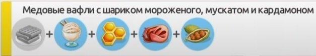 Медовые вафли с шариком мороженого, мускатом и кардамоном ВАФЛИ + МОРОЖЕНОЕ ПЛОМБИР + МЕД + МУСКАТ + КАРДАМОН