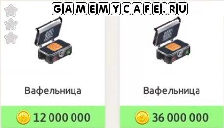 Вафельница в игре Моя кофейня