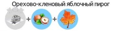 Орехово-кленовый яблочный пирог Необходимо добавить в ЯБЛОЧНЫЙ ПИРОГ ЛЕСНОЙ ОРЕХ и КЛЕНОВЫЙ СИРОП Рецепт открывается на 41 уровне игры