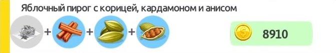 Яблочный пирог с корицей, кардамоном и анисом ЯБЛОЧНЫЙ ПИРОГ + КОРИЦА + АНИС + КАРДАМОН